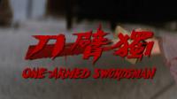 50年前的这部电影,打下了香港武侠片坚实的基础!