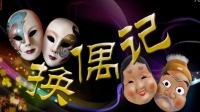 潮剧: 换偶记 (新版) -广东潮剧院二团