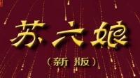 潮剧: 苏六娘(新版)-广东潮剧院二团