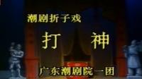 潮剧大典: 打神(折子戏)-潮剧院一团