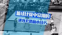 篮球比赛中常用的进攻套路和小技巧