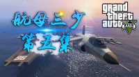 GTA5模组联机搞笑解说《航母三少》#5 哆啦A梦时光机人民的名义老白专业解说       《时空小涵搞笑游戏实况》