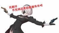 【CSOL二小姐】3分钟告诉你新霸主手枪在大灾变有多吊