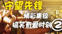 【守望先锋精彩集锦2】奥丽莎你偷学了阿三的传送门技能?@原创兄
