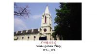 [Miss_奶牛]广州旅行日记 | Guangzhou Vlog