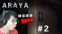 【折腾5号】《ARAYA》女厕所的神秘味道 P2.mp4