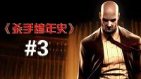 【GT】《杀手编年史》第三集:47的历险