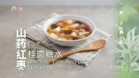 【日日煮】烹饪短片-山药红枣桂圆糖水