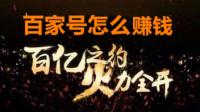 百家号怎么赚钱【06】