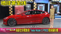 【中文地球黄金线】风靡全球电动魂 2017特斯拉Tesla Model S P90D
