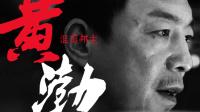 『混剪邦主·名人亼』黄渤:从搞笑丑角配角到60亿卖座影帝...