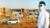 《极致路线·问道北疆》EP1 启程·与真我共驰