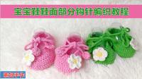 【素姐家】[02集]清新小花朵宝宝毛线鞋船形鞋面钩针编织教程