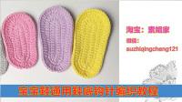【素姐家】[01集]宝宝鞋通用鞋底(毛线)钩针编织教程