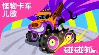 Monster Truck Team | 英语怪物卡车儿歌 2 | 碰碰狐!汽车儿歌