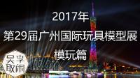 2017广州玩具模型展实况--模玩篇(变形金刚、恐龙阿贡、梦想召唤王、暗源、funko pop、正义红师)