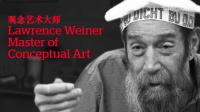 Lawrence Weiner:让艺术操翻整个人生