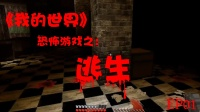 【樱桃】我的世界恐怖游戏《逃生》EP01