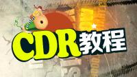 自学网cdr视频教程 cdr初级教程视频教程  CDR视频教程第二课:CDR图形绘制