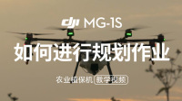 MG-1S农业植保机——APP智能规划作业教学视频