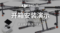 MG-1S农业植保机教学视频——开箱安装教学视频