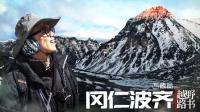 《越野路书》西藏以西-冈仁波齐转山