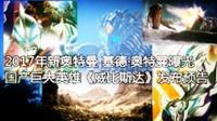 【特摄近闻】第04期 基德奥特曼贝利亚儿子&国产奥特曼特摄将至!三大特摄初成规模!