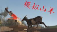 【祥云解说】史上最鬼畜的王者山羊!没有之一!模拟山羊试玩!