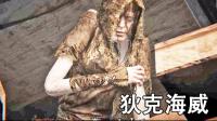 逃生2中文字幕(2)峡谷教堂大逃亡