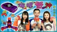 海螺蟹神 第四集新款魔幻车神 新魔力玩具学校