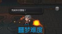【骁帮主】红石遗迹 ROR 第4期 <噩梦难度试玩>