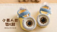 【A153】苏苏姐家_钩针小黄人婴儿鞋_教程-1