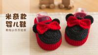 【A165】苏苏姐家_钩针米奇款婴儿鞋_教程