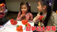 超梦幻大草莓 跟妹妹的手掌一样大了 酸甜 又甜又可爱的草莓 满满新鲜的大草莓 strawberry Sunny Yummy running toys 跟玩具开箱