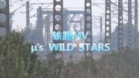 铁路MV  μ's WILD STARS