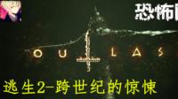 【良辰尖叫】恐怖回归《逃生2》-跨世纪的惊悚(第一期)