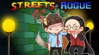 【抽风丨逆风笑】这游戏的最终BOSS太简单了丨Streets of Rogue 联机试玩