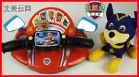 汪汪队立大功儿童模拟汽车玩具和出奇蛋|北美玩具