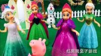 【小猪佩奇视频】粉红猪小妹给冰雪奇缘艾莎公主安娜公主换装