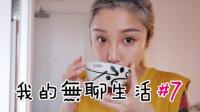 ♡我的無聊生活7♡_#YAKIWONG.mp4