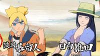 【佰威】火影忍者究极风暴4漩涡博人vs日向雏田