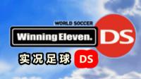 【蓝月解说】实况足球DS/胜利11人DS【NDS游戏分享】【手感不错的NDS上的足球游戏~必须VS棒子啊】