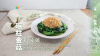 瑶柱金菇扒菠菜 164