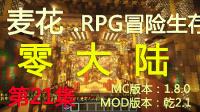【麦花◆生存】21零大陆-沙漠圣殿的凋零和假室外-实况经典地图冒险解密我的世界Minecraft
