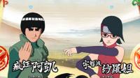 【佰威】火影忍者究极风暴4八门遁甲阿凯vs宇智波佐良娜