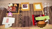 【五歌】中华小五歌#7——中华小农夫【我的世界&Minecraft】