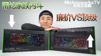 米奇沃克斯:雷蛇键盘怎么买?低端对高端