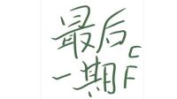 【患翔】最后一期CF手游一切都结束了.mp4