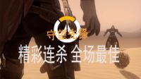 守望先锋Overwatch丨全场最佳连杀秀【咖啡小叉】