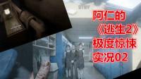 阿仁《逃生2》极度惊吓实况EP02神圣之光~